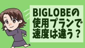 BIGLOBEの使用プランで速度は違う?