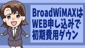 BroadWiMAXはWEB申し込みで初期費用ダウン