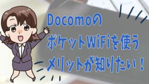 DocomoのポケットWiFiを使うメリットが知りたい!