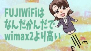 FUJIWiFiはなんだかんだでwimax2 より高い