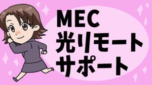 MEC光リモートサポート