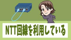 NTT回線を利用している