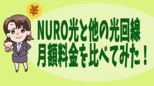 NURO光と他の光回線、月額料金を比べてみた!