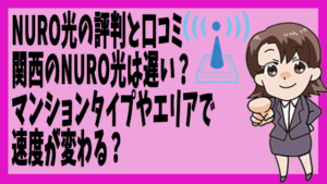NURO光の評判と口コミ。関西のNURO光は遅い?マンションタイプやエリアで速度が変わる?