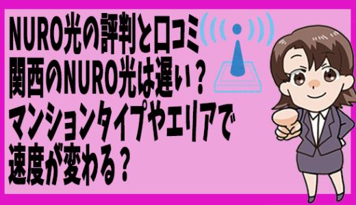 NURO光のキャンペーン評判と口コミ。関西のNURO光は遅い?マンションタイプやエリアで速度が変わる?