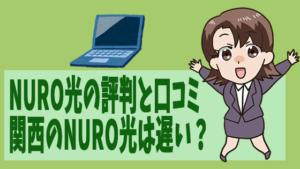 NURO光の評判と口コミ。関西のNURO光は遅い?