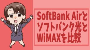 SoftBank Airとソフトバンク光とWiMAXを比較