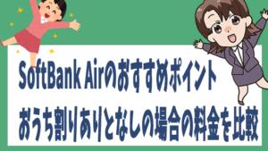 SoftBank Airのおすすめポイント。おうち割りありとなしの場合の料金を比較