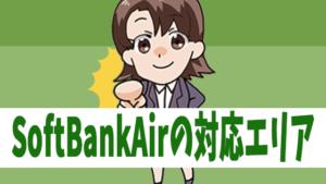 SoftBankAirの対応エリア