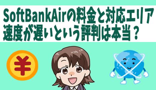SoftBankAirの料金と対応エリア。速度が遅いという評判は本当?