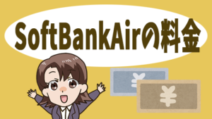 SoftBankAirの料金