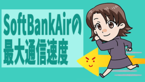 SoftBankAirの最大通信速度