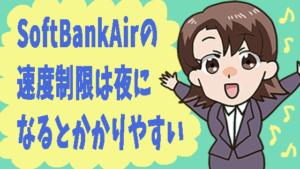 SoftBankAirの速度制限は夜になるとかかりやすい