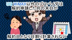 UQ WiMAX以外のプロバイダは解約申請した月の末日が解約日となり日割り計算されない