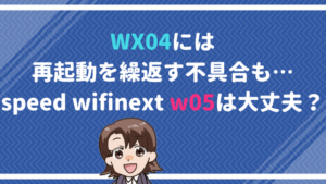 WX04には再起動を繰返す不具合も…speed wifinext w05は大丈夫?