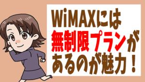 WiMAXには無制限プランがあるのが魅力!