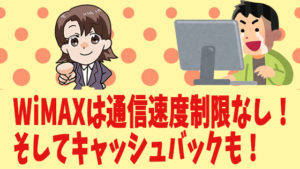 WiMAXは通信速度制限なし!そしてキャッシュバックも!