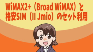 WiMAX2+(Broad WiMAX)と格安SIM(II Jmio)のセット利用