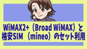WiMAX2+(Broad WiMAX)と格安SIM (mineo)のセット利用