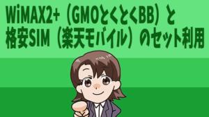 WiMAX2+(GMOとくとくBB)と格安SIM(楽天モバイル)のセット利用