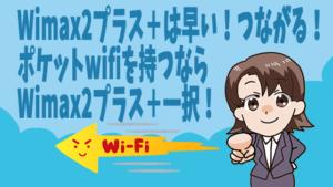 Wimax2プラス+は早い!つながる!ポケットwifiを持つならWimax2プラス+一択!