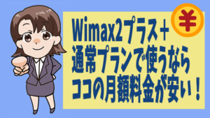Wimax2プラス+通常プランで使うならココの月額料金が安い