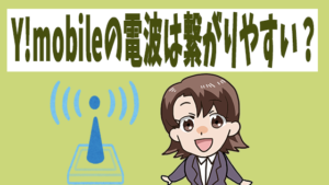 Y!mobileの電波は繋がりやすい?