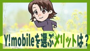 Y!mobileを選ぶメリットは?