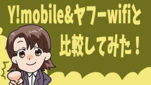 Y!mobile&ヤフーwifiと比較してみた!