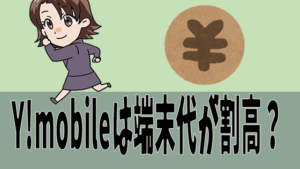 Y!mobile は端末代が割高?