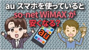 auスマホを使っているとso-net WiMAXが安くなる?