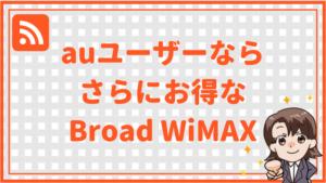 auユーザーならさらにお得なBroad WiMAX