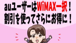 auユーザーはWiMAX一択!割引を使ってさらにお得に!