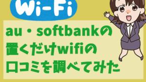au・softbankの置くだけwifiの口コミを調べてみた
