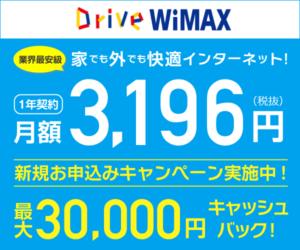 drivewimax