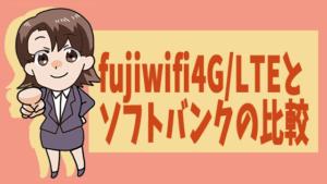 fujiwifi4G/LTEとソフトバンクの比較