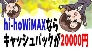 hi-hoWiMAXならキャッシュバックが20000円