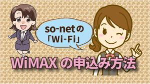 so-netの「Wi-Fi」WiMAXの申込み方法