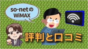 so-netのWiMAXの評判と口コミ