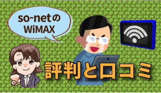 so-netWiMAXの評判と口コミ。設定次第で速度が遅いし繋がらない?キャッシュバックキャンペーン