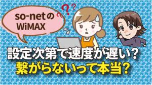 so-netのWiMAXは設定次第で速度が遅い?繋がらないって本当?