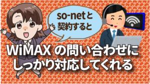 so-net と契約するとWiMAXの問い合わせにしっかり対応してくれる