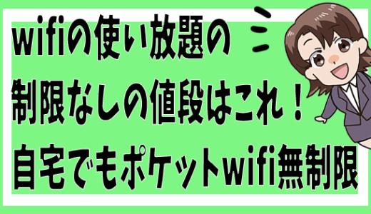 wifiの使い放題の制限なしの値段はこれ!自宅でもポケットwifi無制限