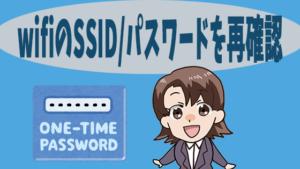 wifiのSSID/パスワードを再確認