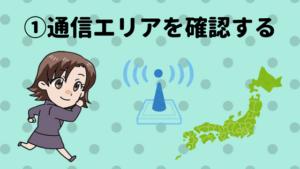 ①通信エリアを確認する