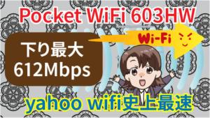 「Pocket WiFi 603HW」は下り最大612Mbps。yahoo wifi史上最速