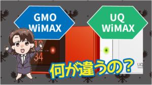 そもそもGMOのWiMAXとUQ WiMAXって何が違うの?