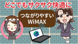 どこでもサクサク快適に。つながりやすいWiMAX