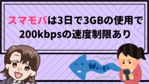 スマモバは3日で3GBの使用で200kbpsの速度制限あり