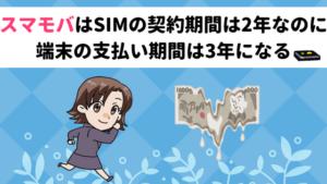 スマモバはSIMの契約期間は2年なのに端末の支払い期間は3年になる